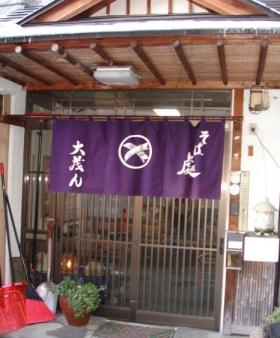 Daimon Entrance