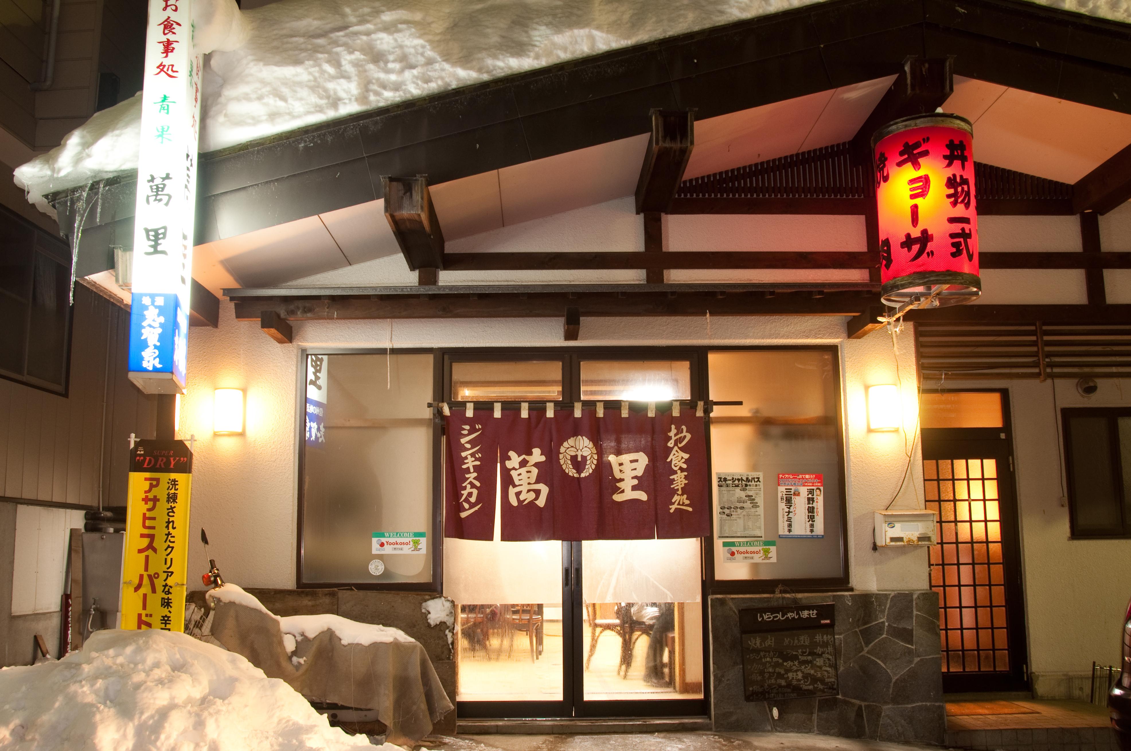 Banri Yaki Niku Restaurant Nozawa Onsen Japan - Simple style great food