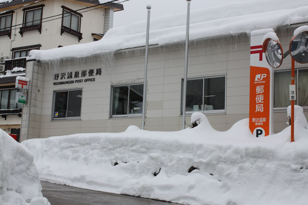 The Coolest Post Code in Japan! Nozawa Onsen Post Office and ATM