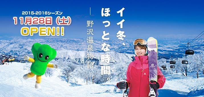Nasuki has started his Snow Dance and so should you the count down to Nozawa Onsen Ski Resort opening is on